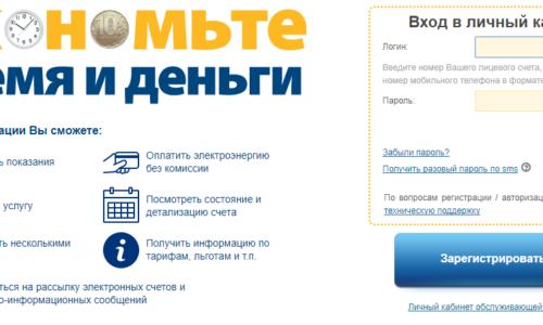 Вход в личный кабинет на сайте ЛКК-МЭС.рф