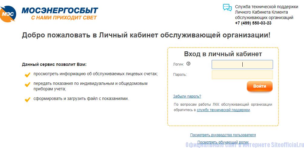 Вход в кабинет пользователя на сайте ЛКК-МЭС.рф