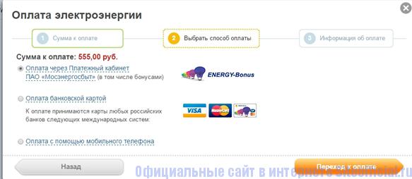 Оплата за электроэнергию на сайте ЛКК-МЭС.рф