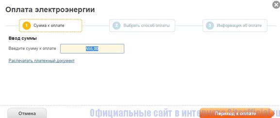 Оплата электроэнергии на сайте Мосэнергосбыт