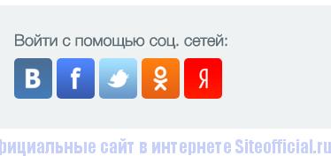 Вход в кабинет через социальные сети