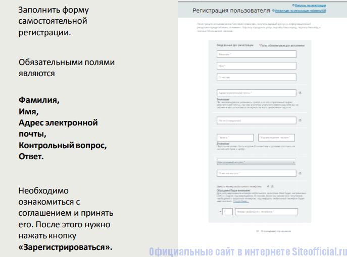 Регистрация на сайте Мосгосуслуг