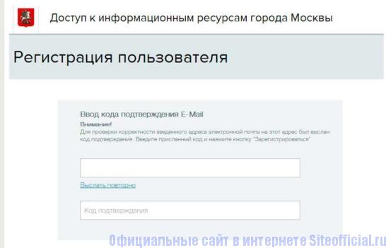 Подтверждение электронной почты на сайте Мосгосуслуги