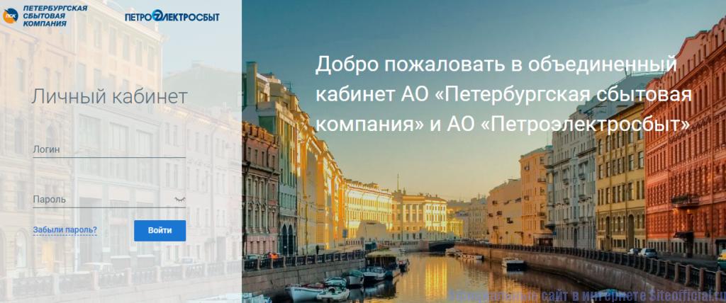 Вход в личный кабинет на сайте компании ПетроЭлектроСбыт