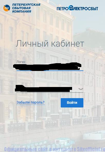 Авторизация в личном кабинете компании ПетроЭлектроСбыт