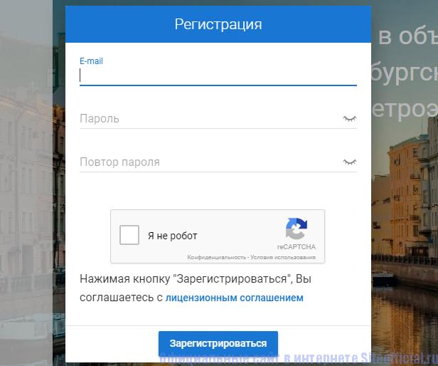 Регистрация на сайте компании компании ПетроЭлектроСбыт