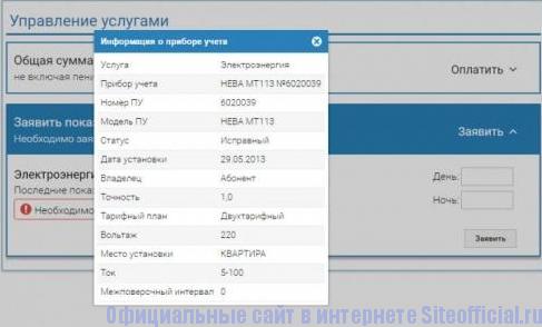 Управление услугами личного кабинета компании ПетроЭлектроСбыт