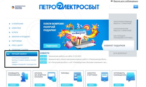 Портал компании ПетроЭлектроСбыт