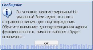 Регистрация на сайте компании ПетроЭлектроСбыт