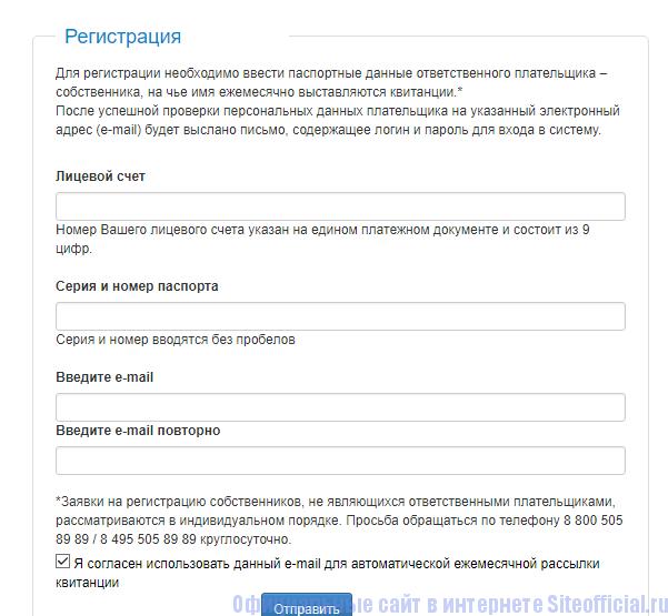 Анкета для регистрации в личном кабинете Пик Комфорт