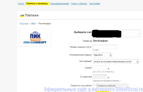 Оплата за ЖКУ банковской картой на официальном сайте