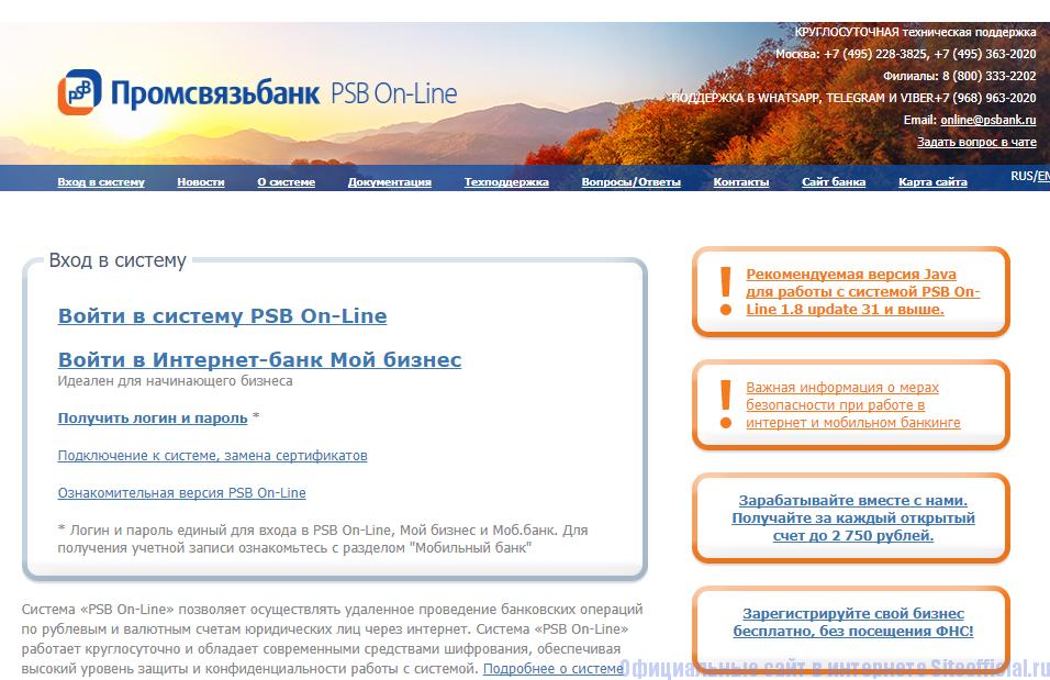 Регистрация на сайте Промсвязьбанк
