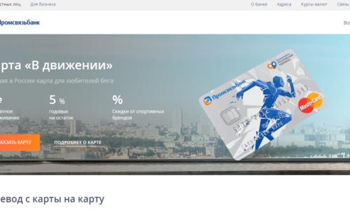 Сайт Промсвязьбанк и возможности сервиса