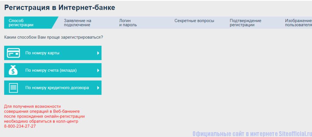 Способы регистрации интернет банка РНКБ