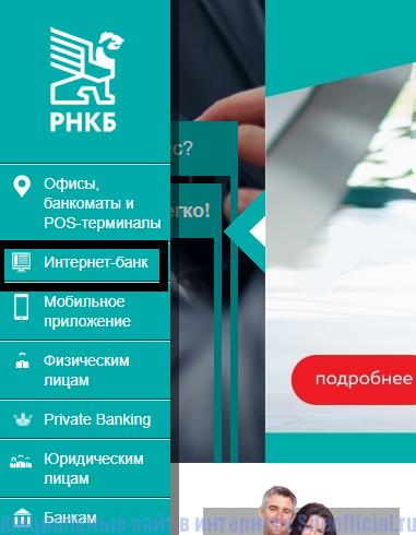 Интернет банк на главной странице официального сайта РНКБ