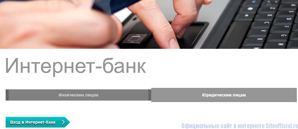 Выбор кнопки для входа в личный кабинет