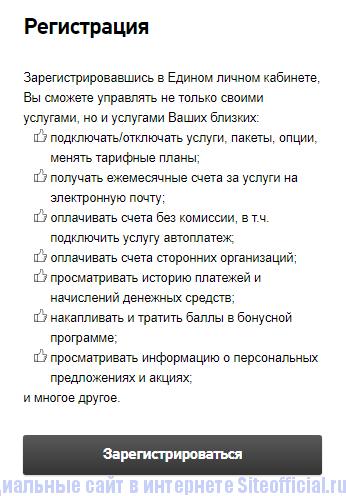 Вход и регистрация на сайте lk.rt.ru