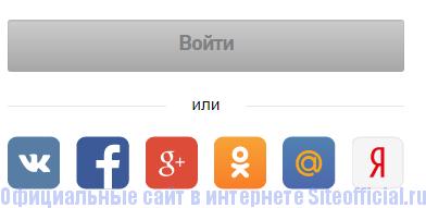 Вход в кабинет на сайте lk.rt.ru через социальные сети