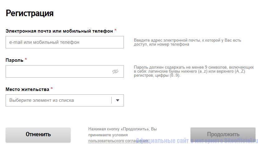 Регистрация на сайте lk.rt.ru