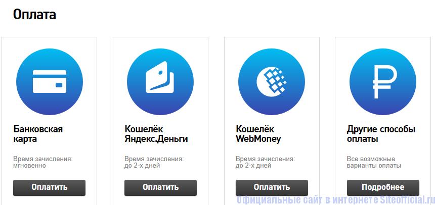 Оплата за услуги на сайте lk.rt.ru