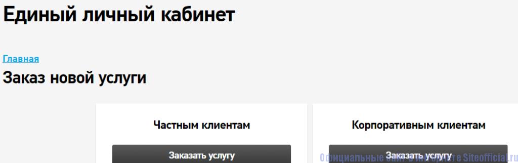 Услуги на сайте Ростелеком