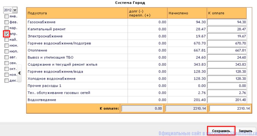 Данные для оплаты услуг в системе Город