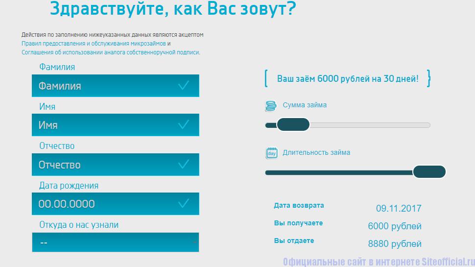 Заполнение анкеты для регистрации на СМСФинанс