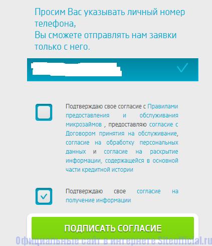 Регистрация личного кабинета на сайте СМСФинанс