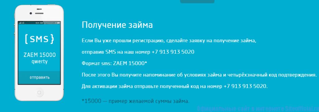 Получение кредита на сайте СМСФинанс