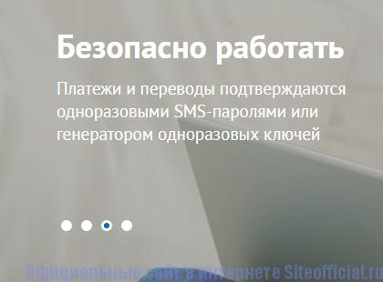Безопасность работы с интернет банком Уралсиб