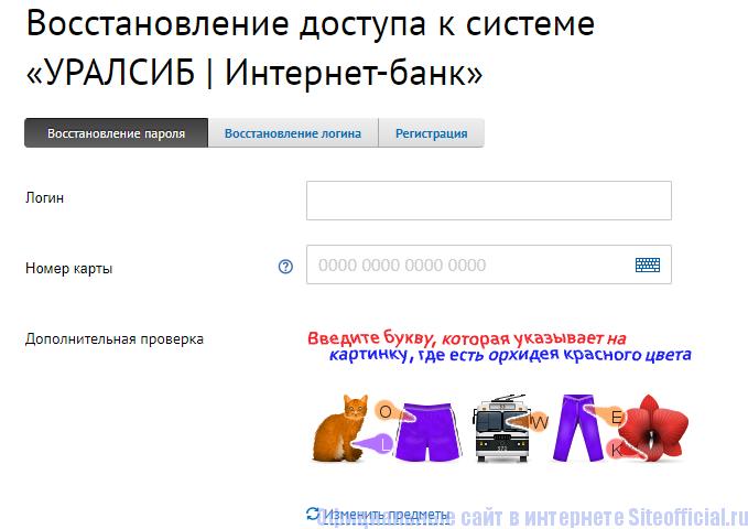 Восстановление личных данных от кабинета Уралсиб
