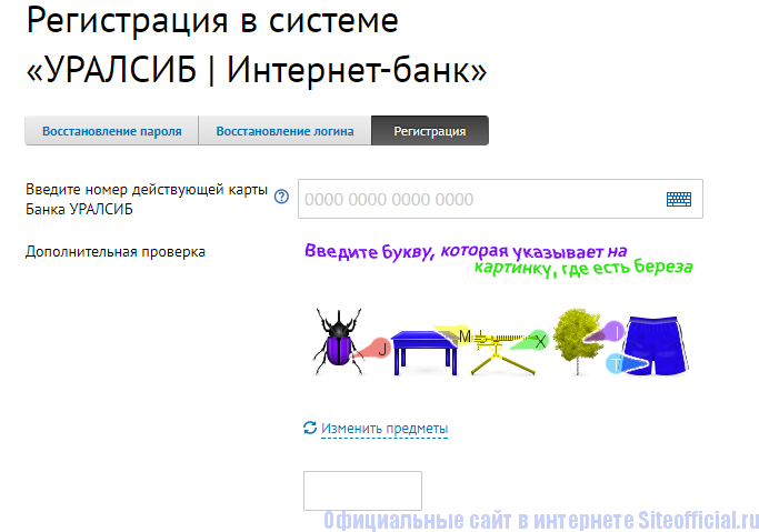 Регистрация на сайте Уралсиб
