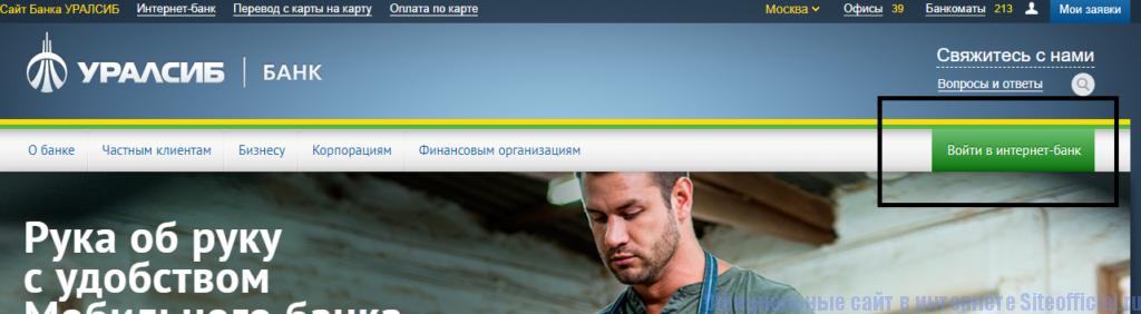 Официальный сайт банка Уралсиб