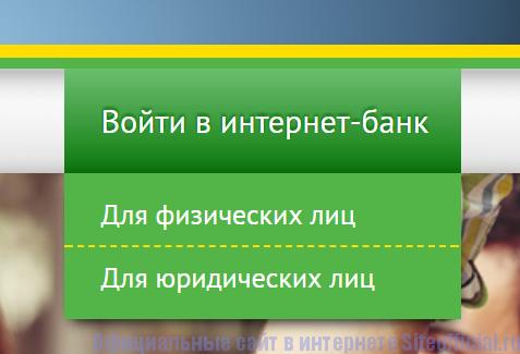 Выбор кабинета на официальном сайте Уралсиб
