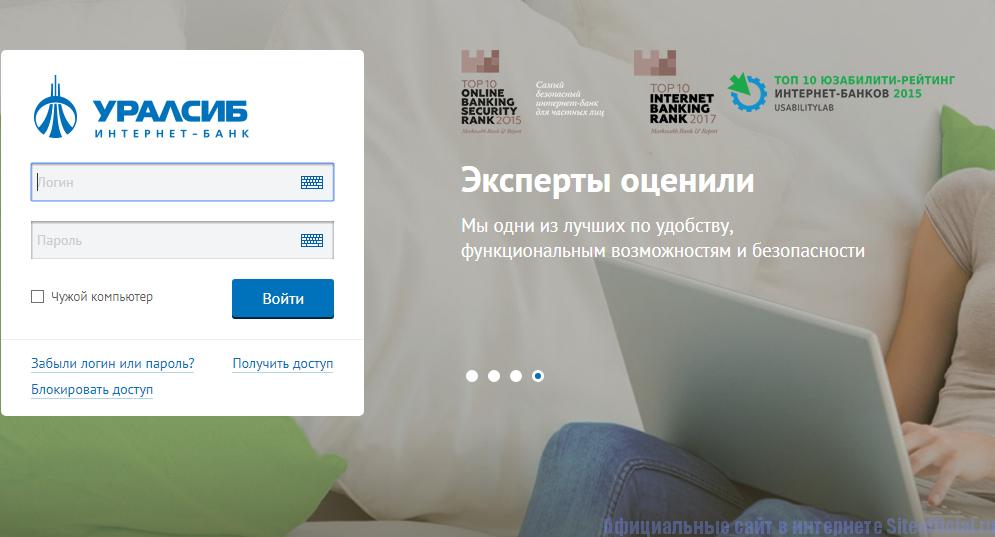 Вход в интернет банк от Уралсиб