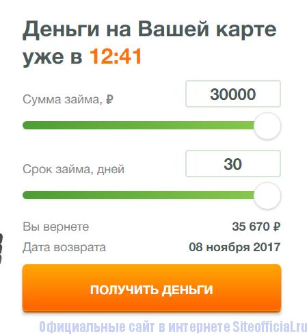 Получить деньги на сайте Займер