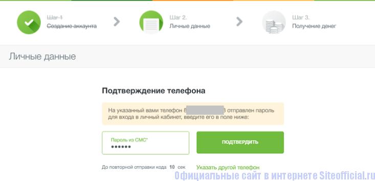 Подтверждение регистрации на сайте Займер