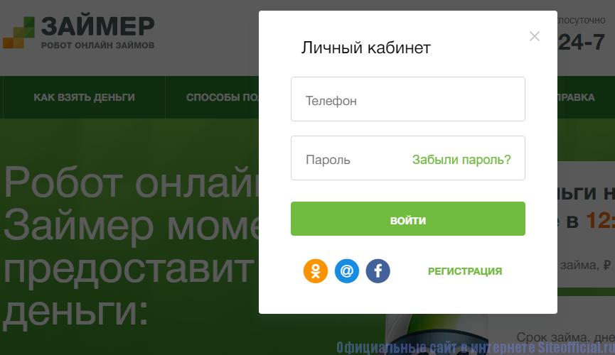Вход в систему Займер на официальном сайте
