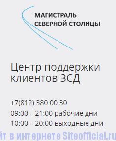 Техническая поддержка сайта ЗСД