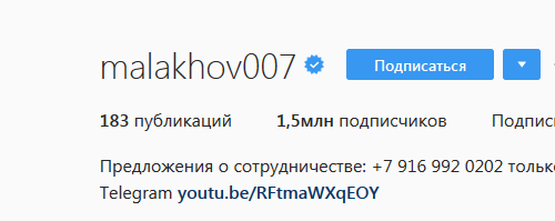 Инстаграм Малахова
