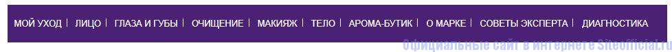 Официальный сайт Пьер Рико - Вкладки