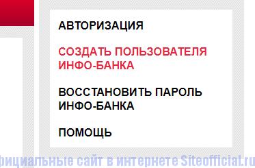 Регистрация в личном кабинете Русфинанс