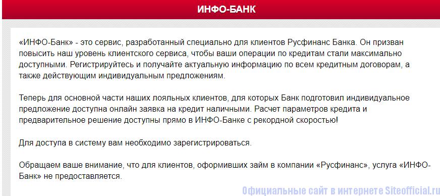 Достоинства личного кабинета от Русфинансбанка