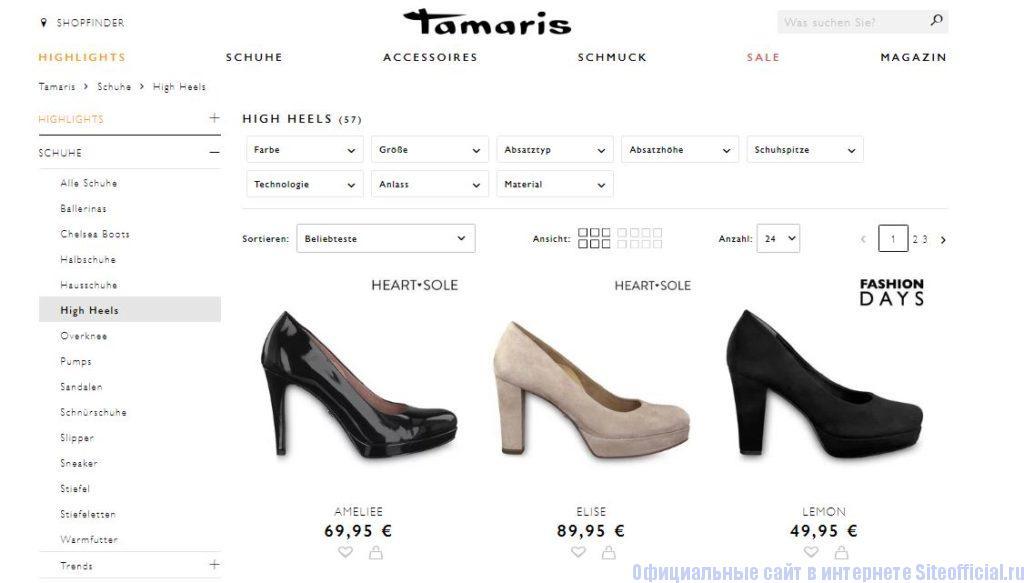 Интернет магазин Тамарис - Каталог товаров