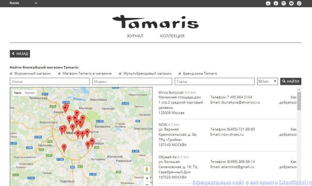 Магазины Тамарис