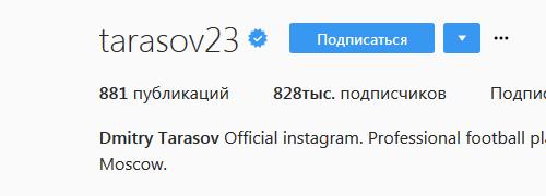 Инстаграм Тарасова
