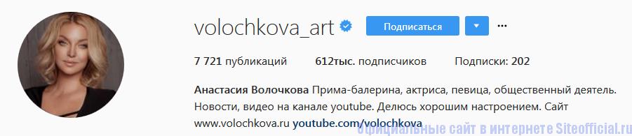 Инстаграм Волочковой