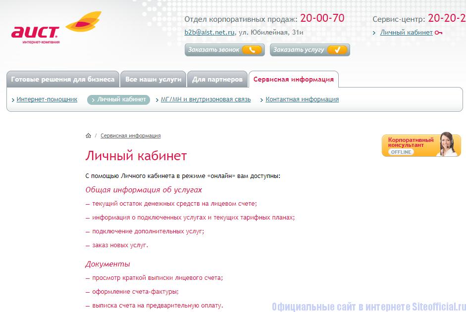 Личный кабинет на официальном сайте Аист