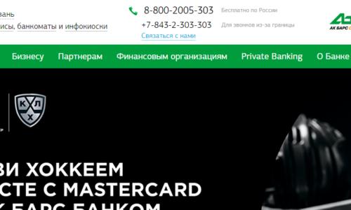 Личный кабинет АК Барс на официальном сайте