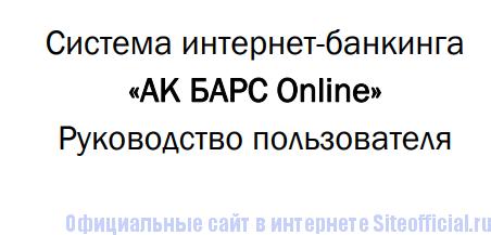 Помощь на сайте Ак Барс